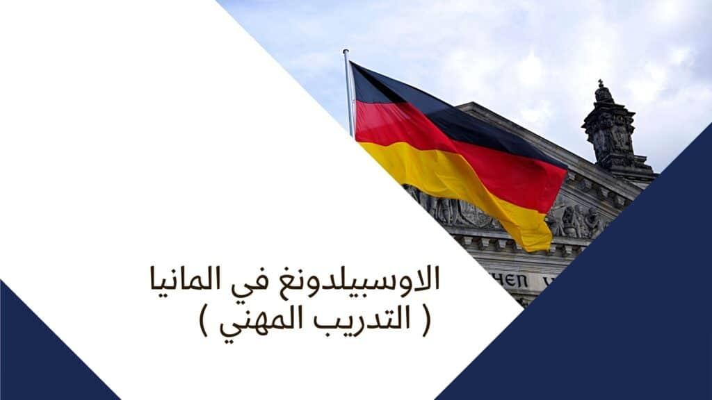 الاوسبيلدونغ في المانيا ( التدريب المهني )
