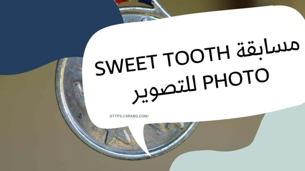 مسابقة Sweet Tooth Photo للتصوير