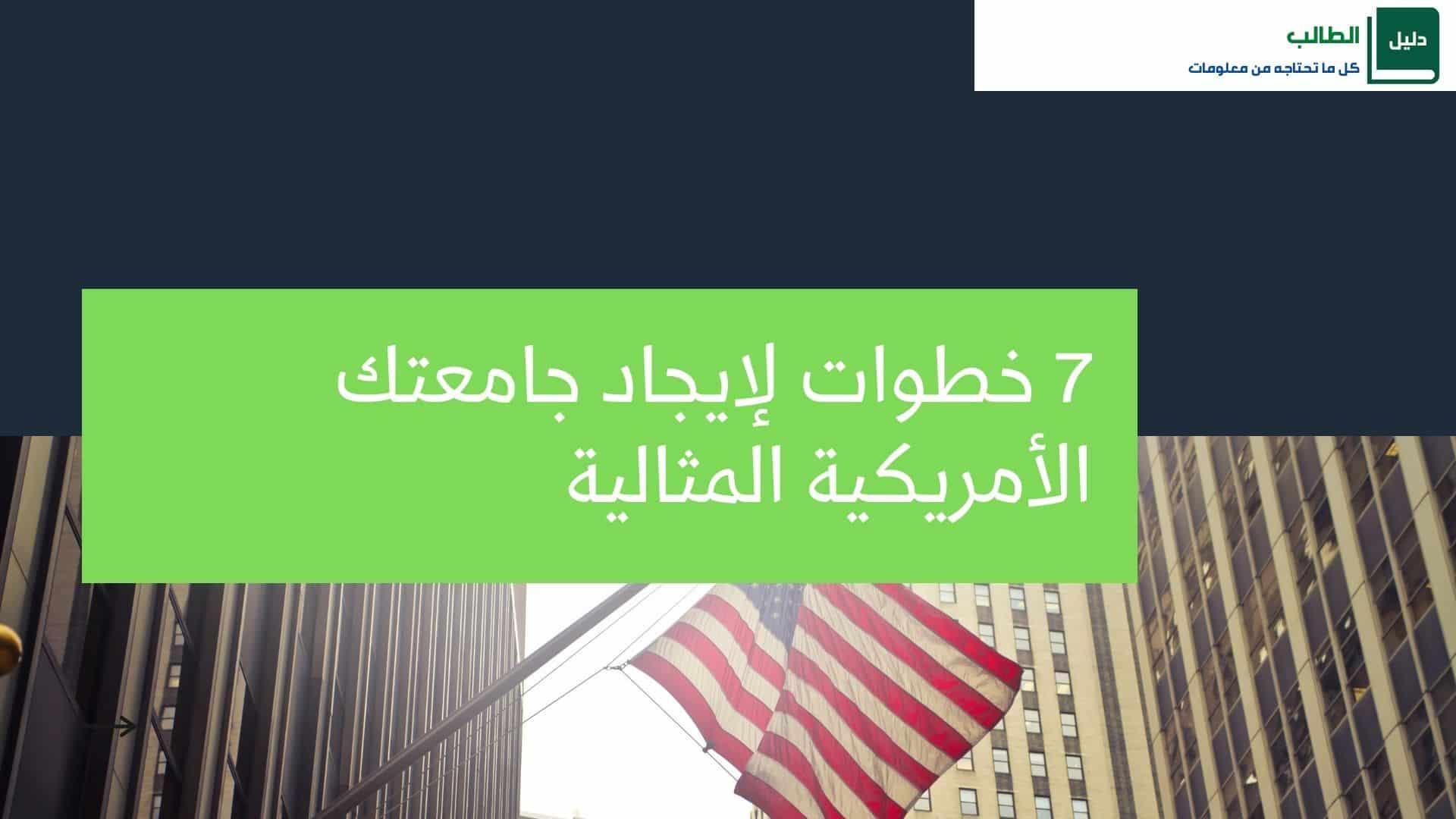 7 خطوات لإيجاد افضل جامعة امريكية