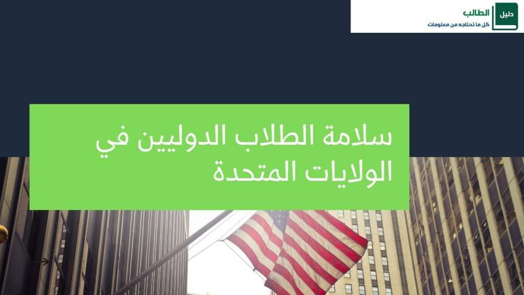 الإقامة في الولايات المتحدة