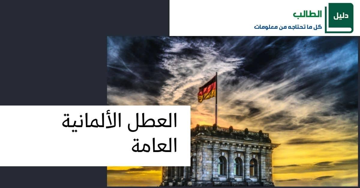 العطل الرسمية في المانيا | عطل ألمانيا