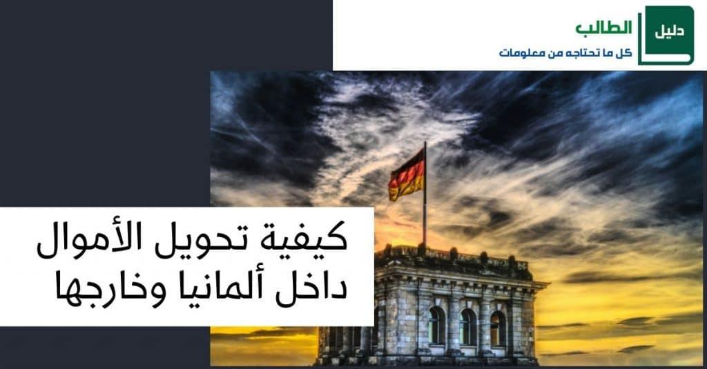 تحويل الأموال داخل ألمانيا و تحويل الأموال إلى خارج المانيا