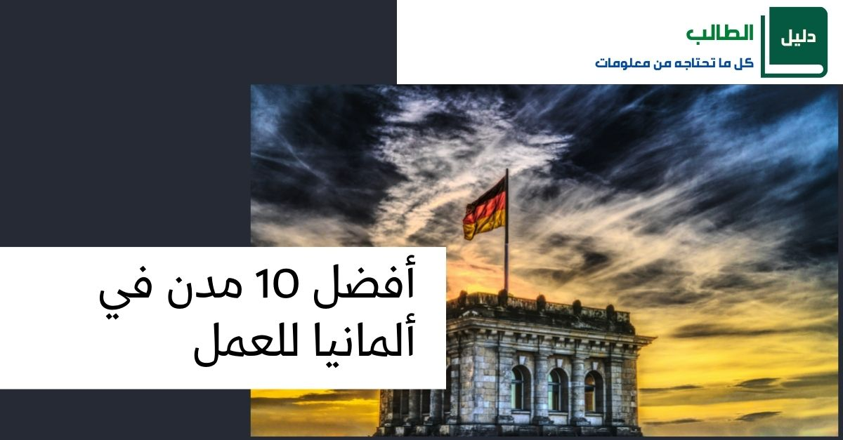 أفضل 10 مدن المانية للعمل