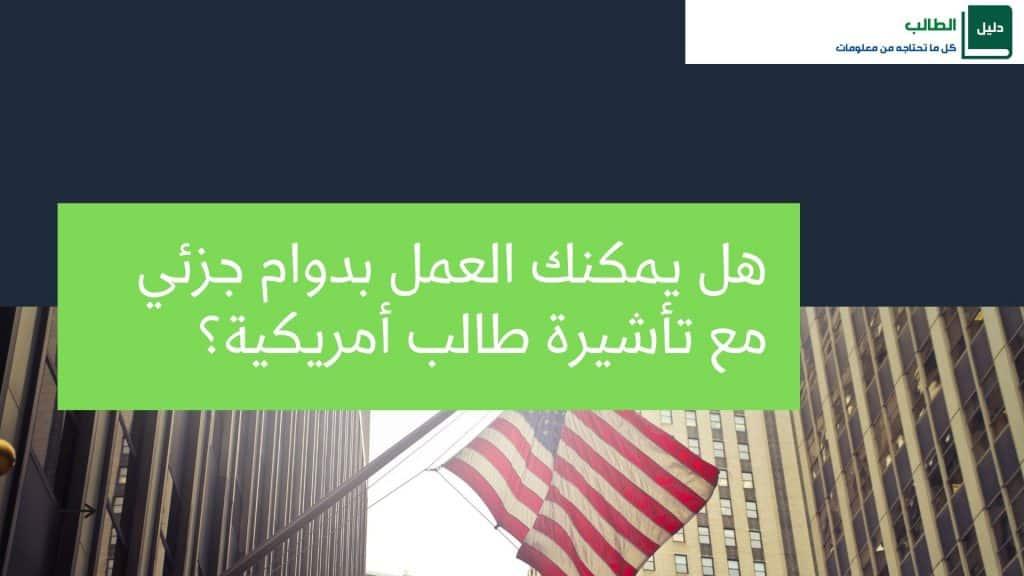 عمل الطلاب في الولايات المتحدة الامريكية