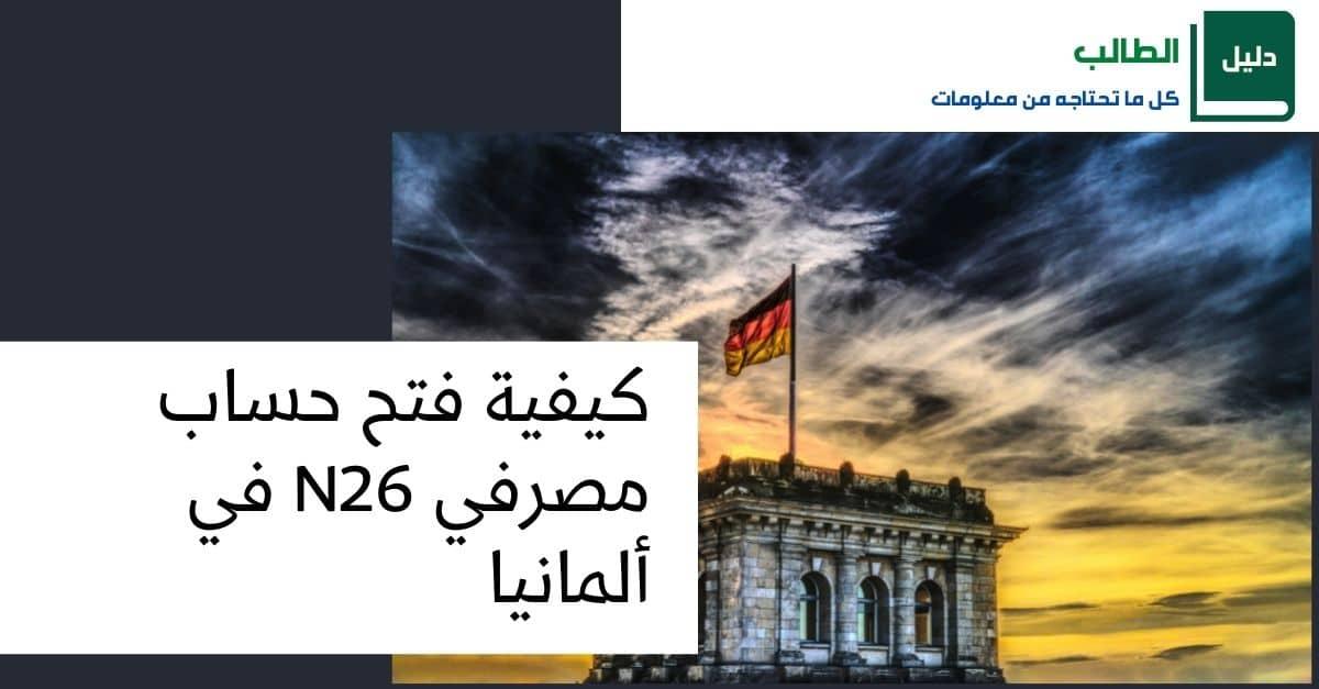 كيفية فتح حساب N26 في ألمانيا