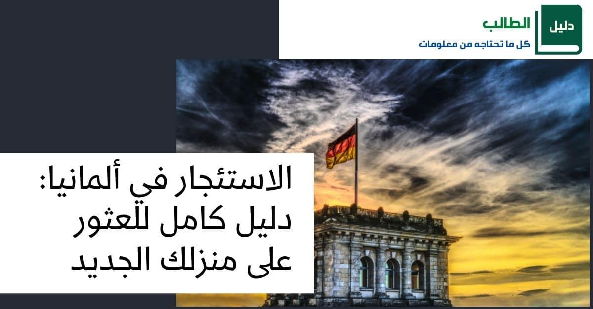 الاستئجار في ألمانيا: دليل استئجار بيت في ألمانيا
