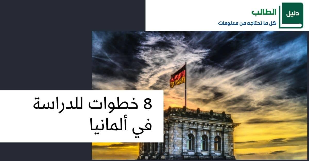 8 خطوات التقديم للدراسة في ألمانيا