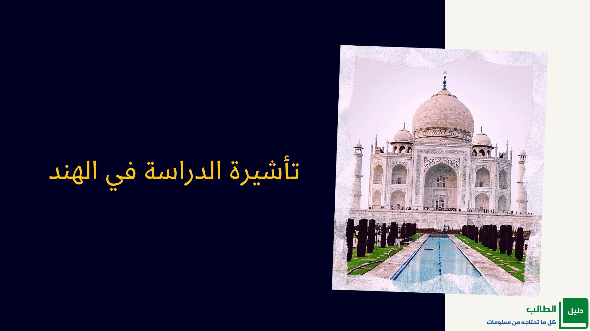 تأشيرة الدراسة في الهند | فيزا الهند