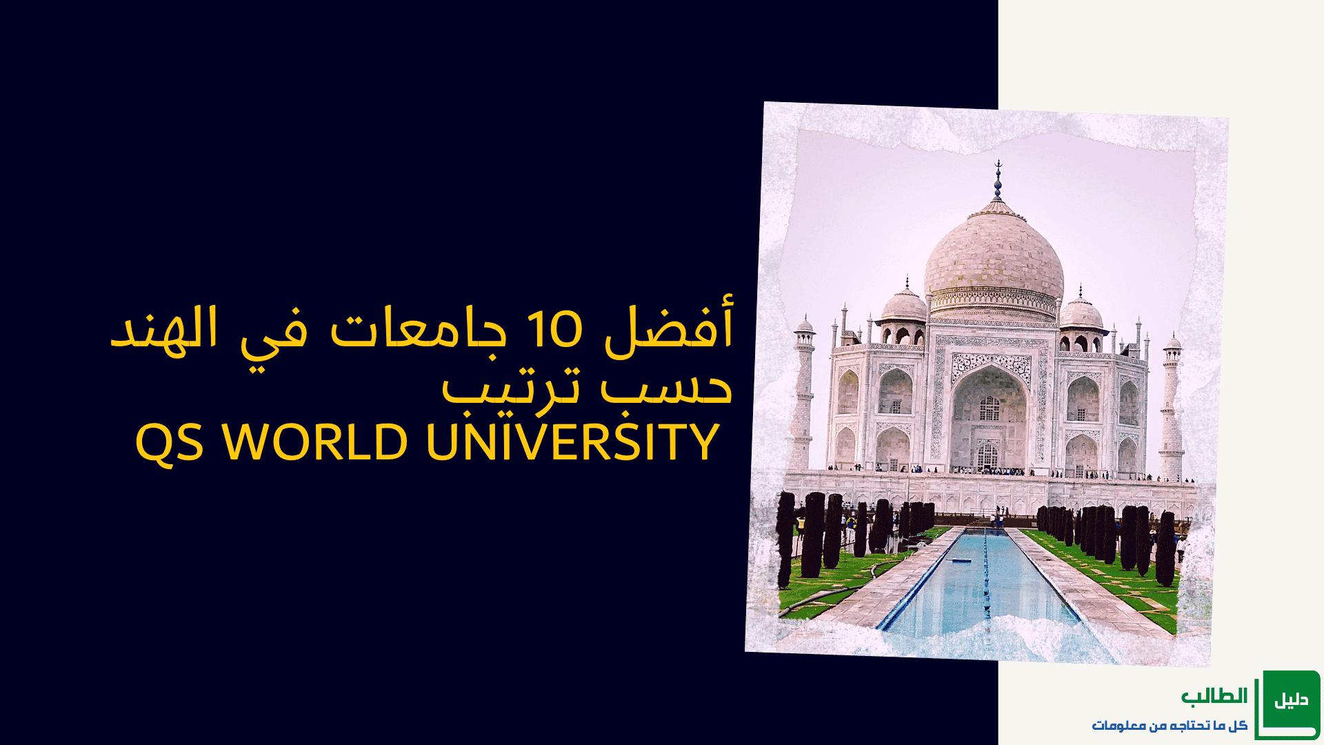 ترتيب QS للجامعات الهندية