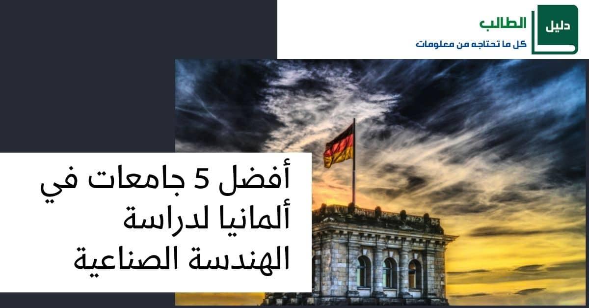 أفضل 5 جامعات ألمانيا لدراسة الهندسة الصناعية
