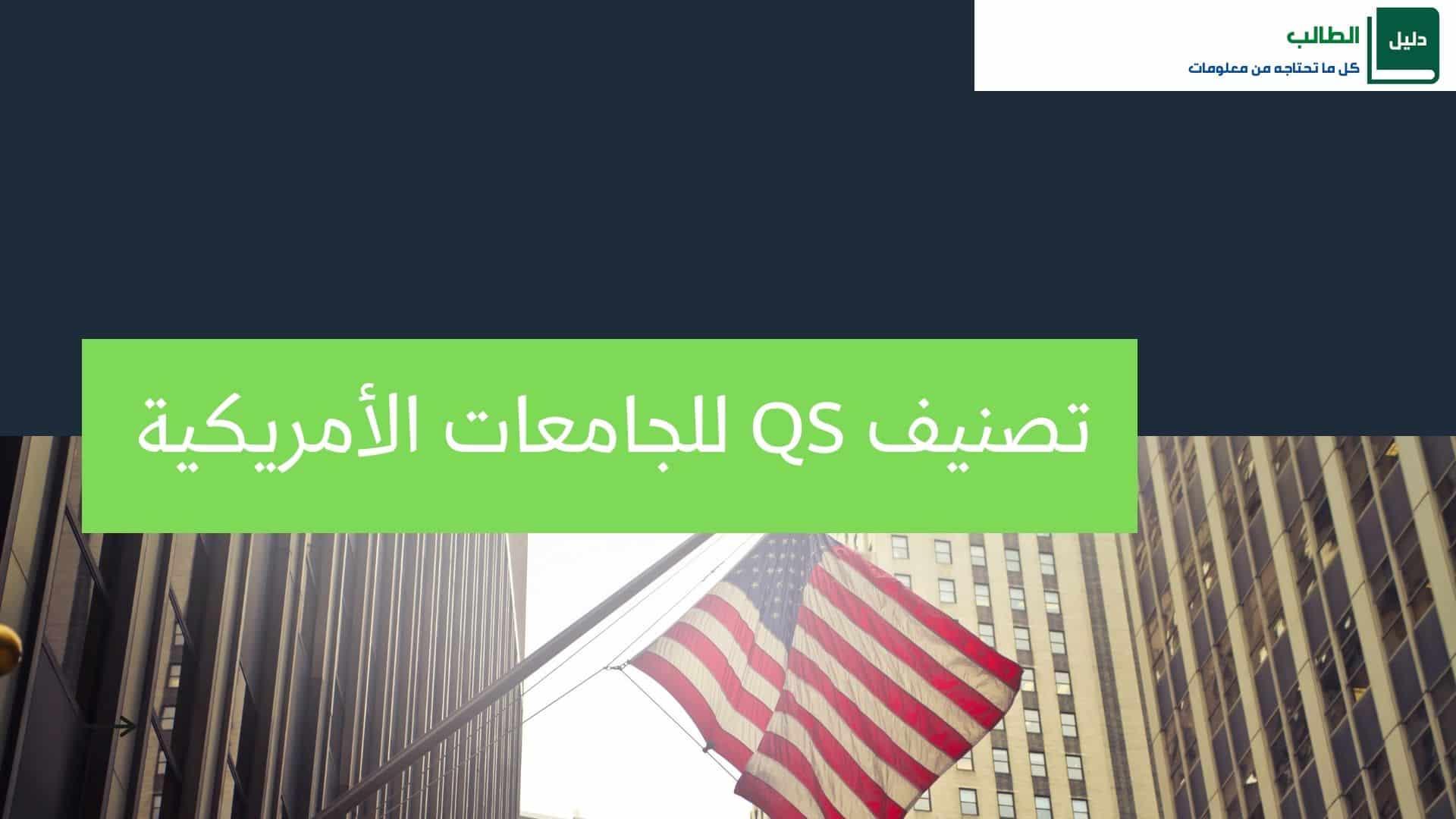 تصنيف QS للجامعات الأمريكية
