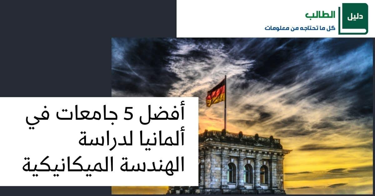 أفضل 5 جامعات في المانيا لدراسة الهندسة الميكانيكية