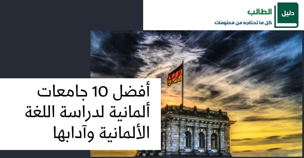 أفضل 10 جامعات المانية لدراسة اللغة الألمانية في المانيا