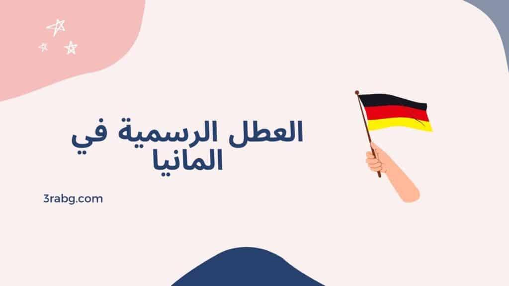 العطل الرسمية في المانيا