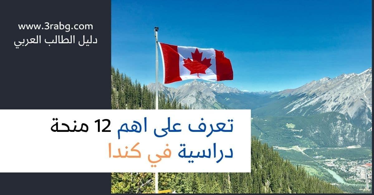 أهم المنح الدراسية في كندا المجانية والمعلومات الأقوى على الاطلاق
