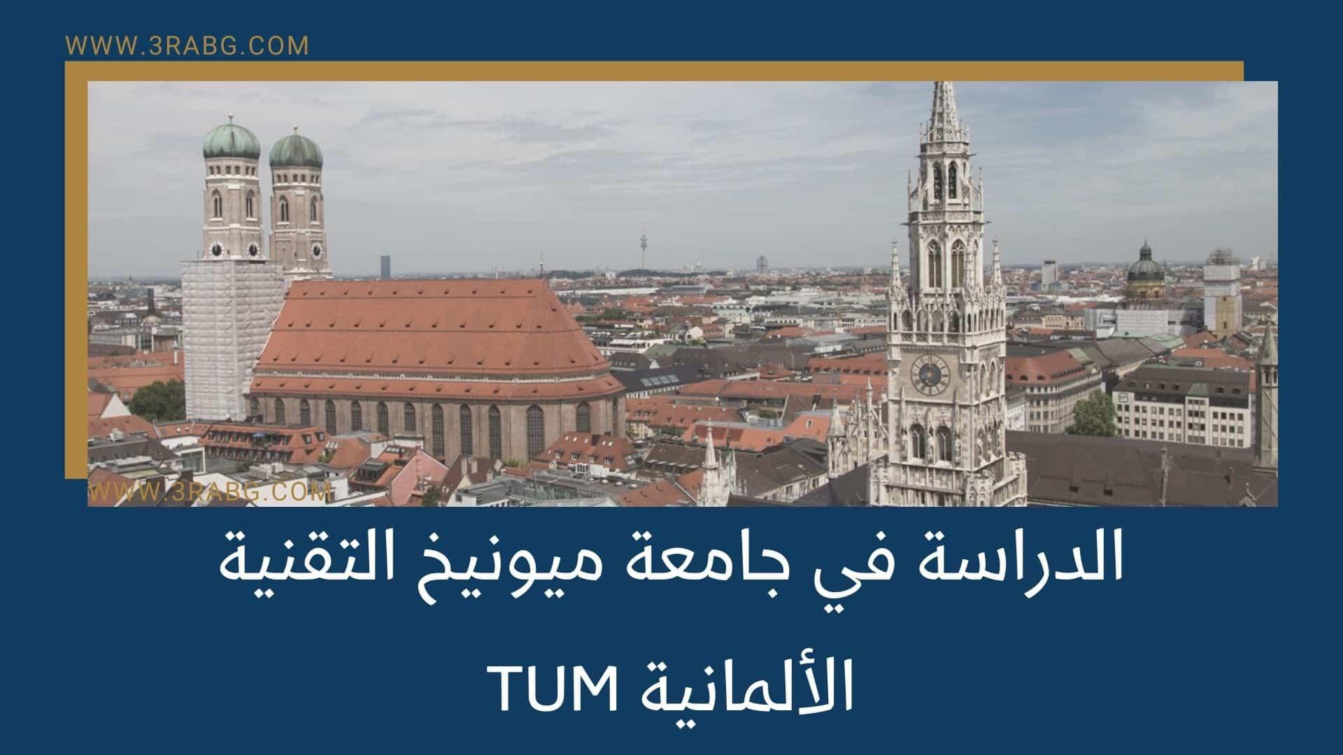 الدراسة في جامعة ميونيخ التقنية TUM الألمانية