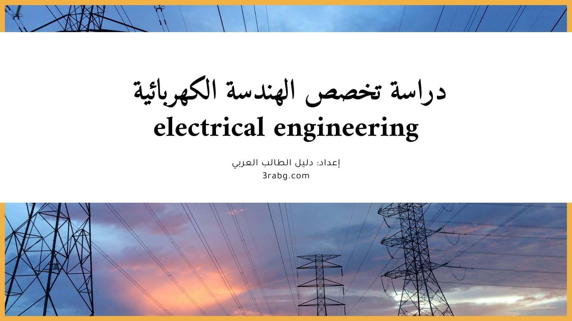 أفضل دولة لدراسة تخصص الهندسة الكهربائية بأسهل الشروط والقبول