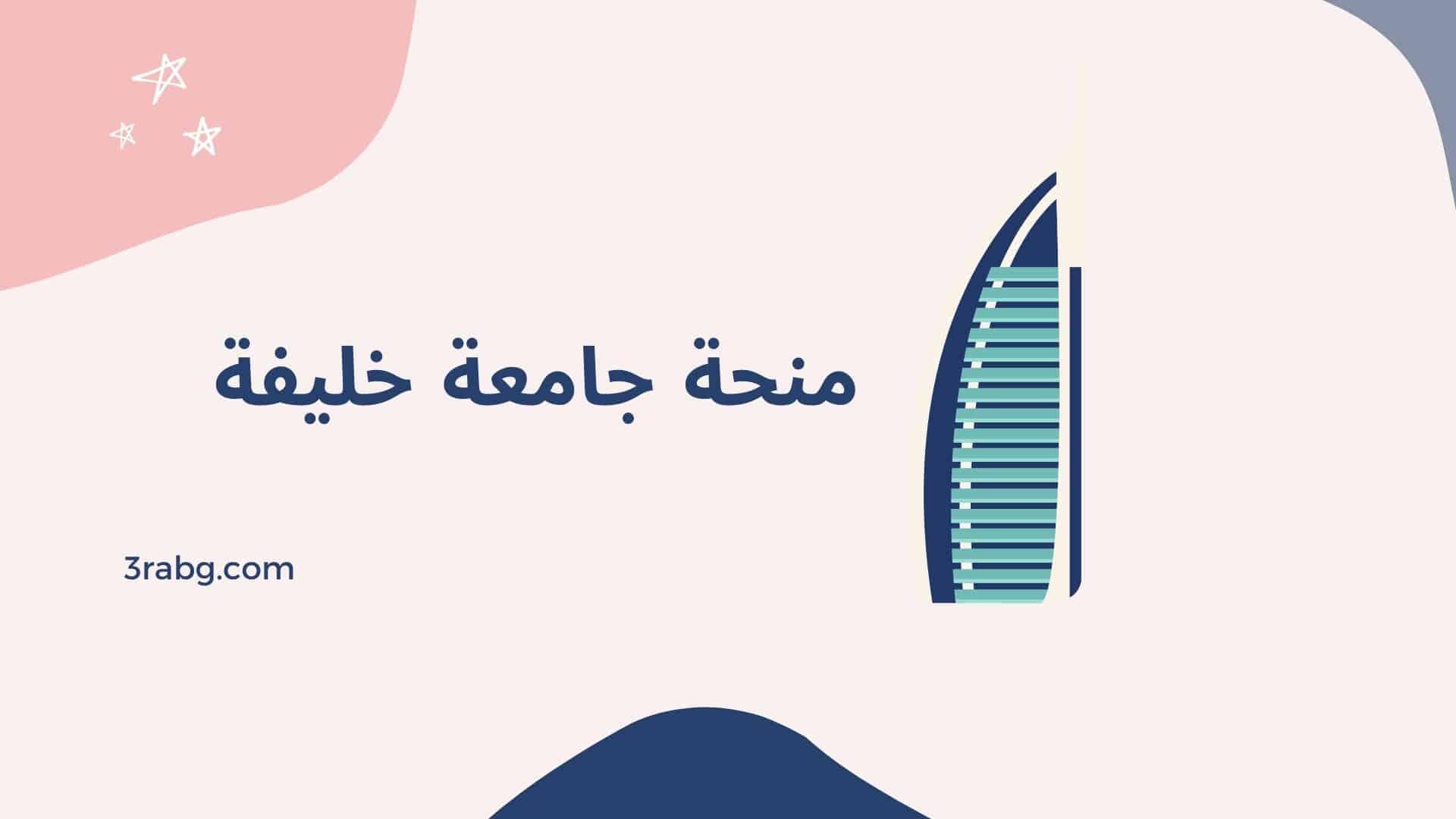 منح جامعة خليفة للوافدين