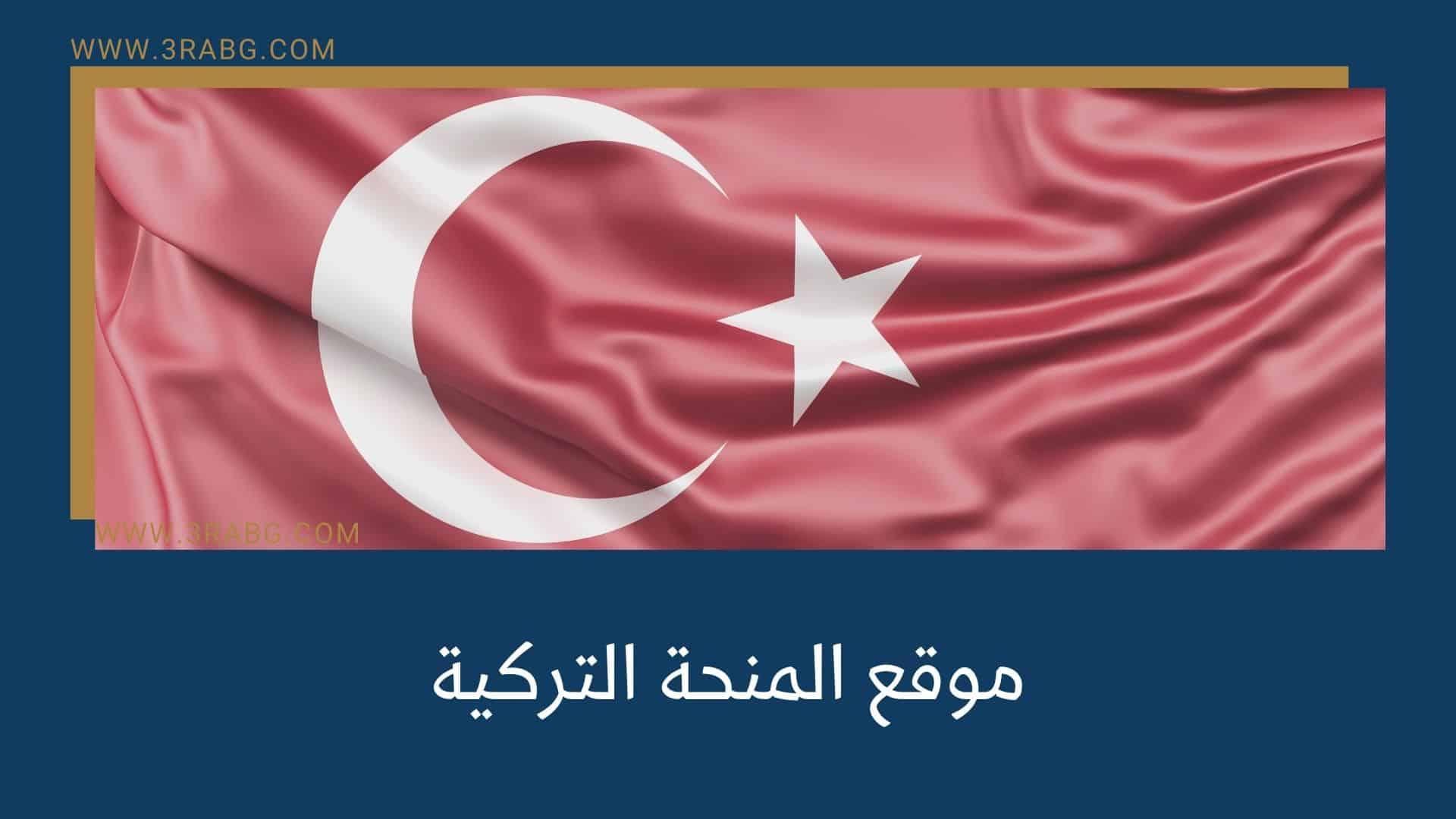 موقع المنحة التركية 2021 – 2022 + طريقة التقديم