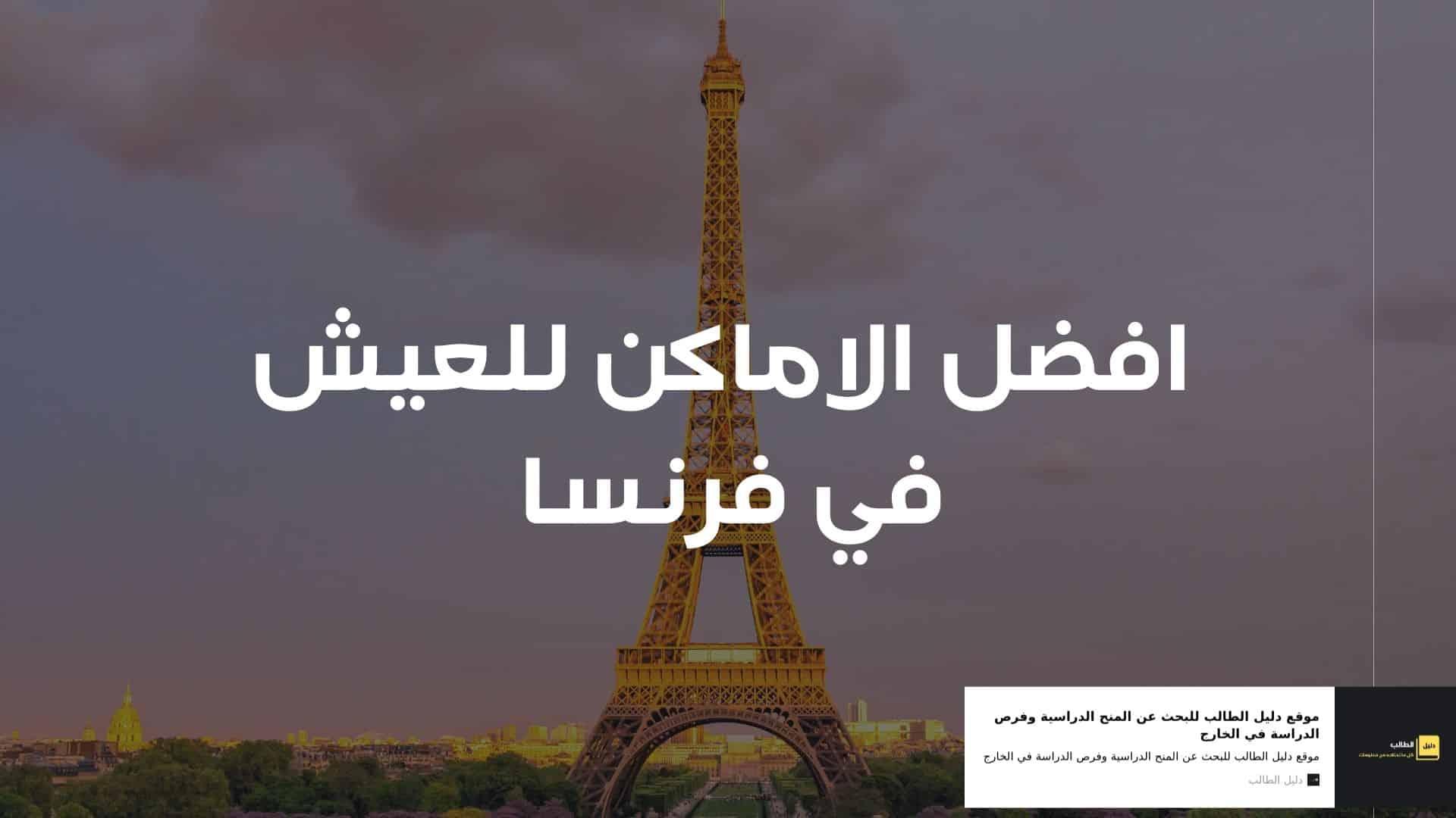 هل تريد العيش في فرنسا؟ تعرف على اجمل 19 منطقة فرنسية
