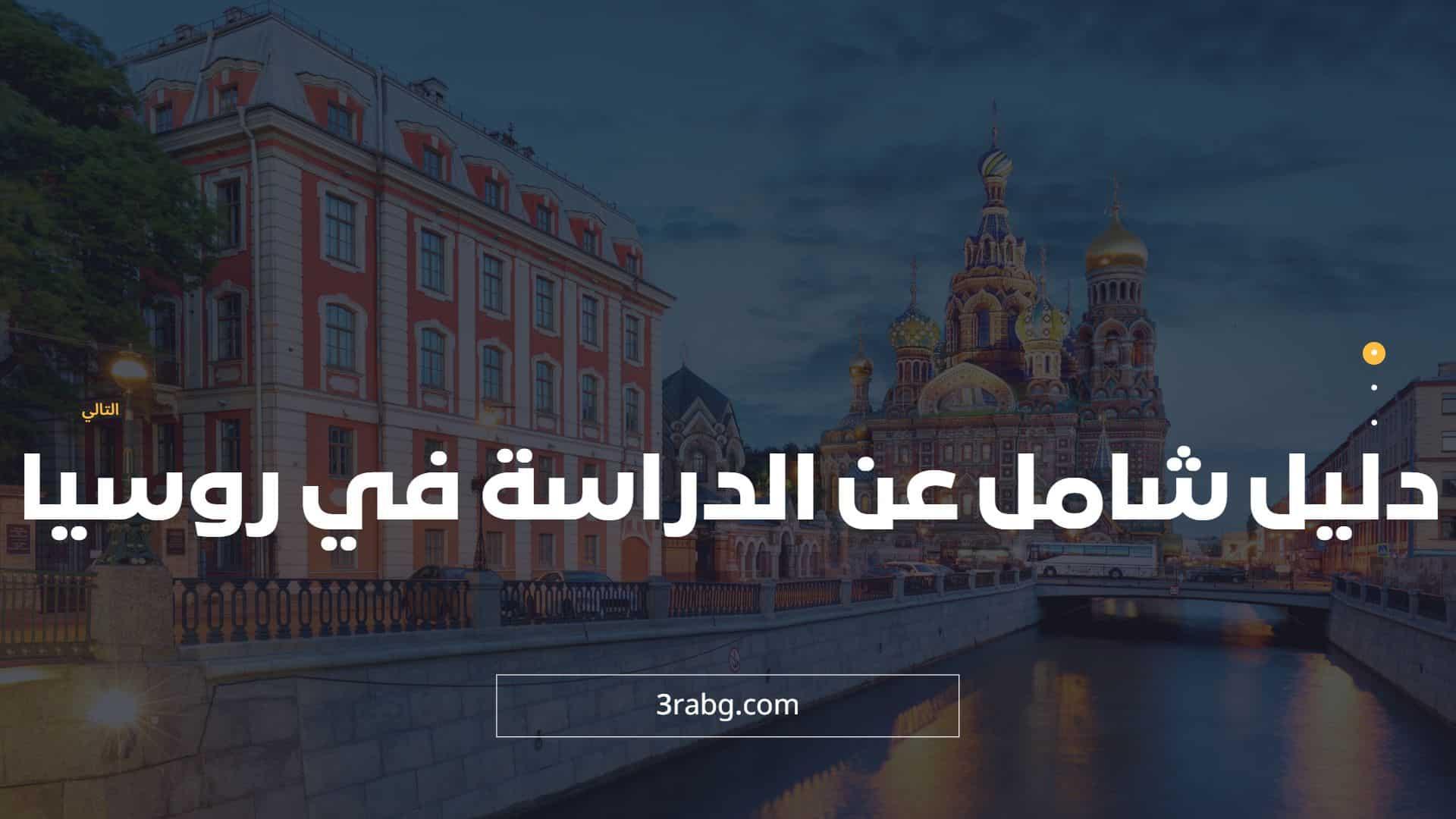 الدراسة في روسيا للطلاب الأجانب: ماهي الشروط واهم الجامعات وماهي تكاليفها السنوية
