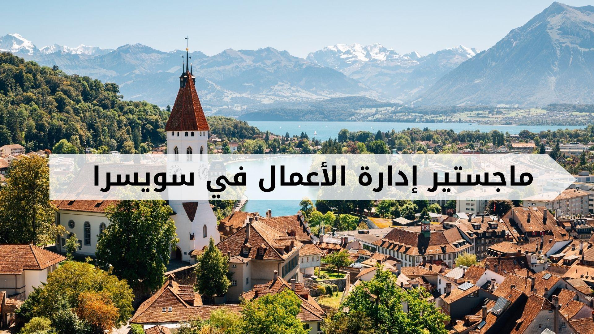 5 أفضل كليات ماجستير إدارة الأعمال في سويسرا