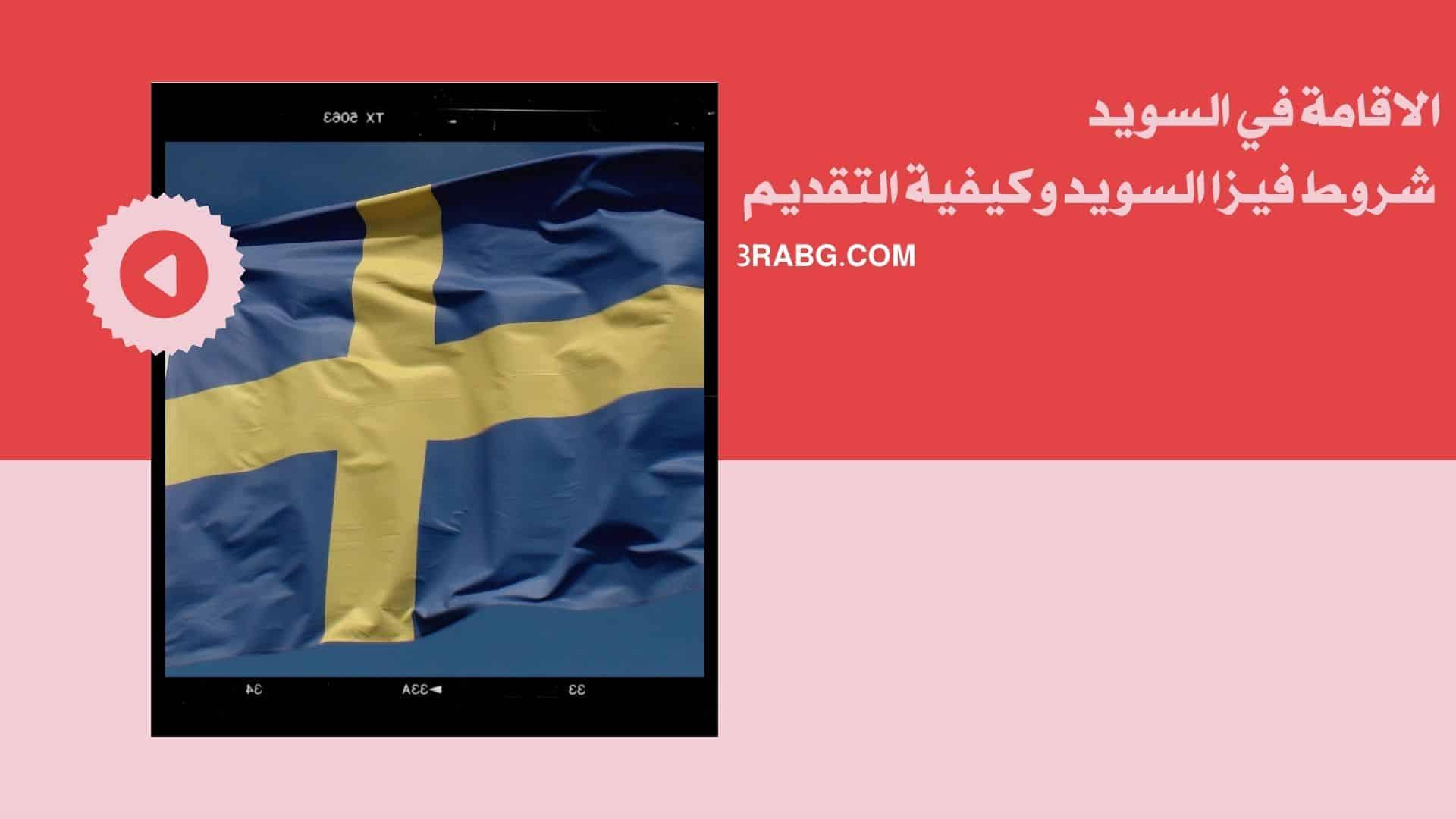 الاقامة في السويد   شروط فيزا السويد وكيفية التقديم