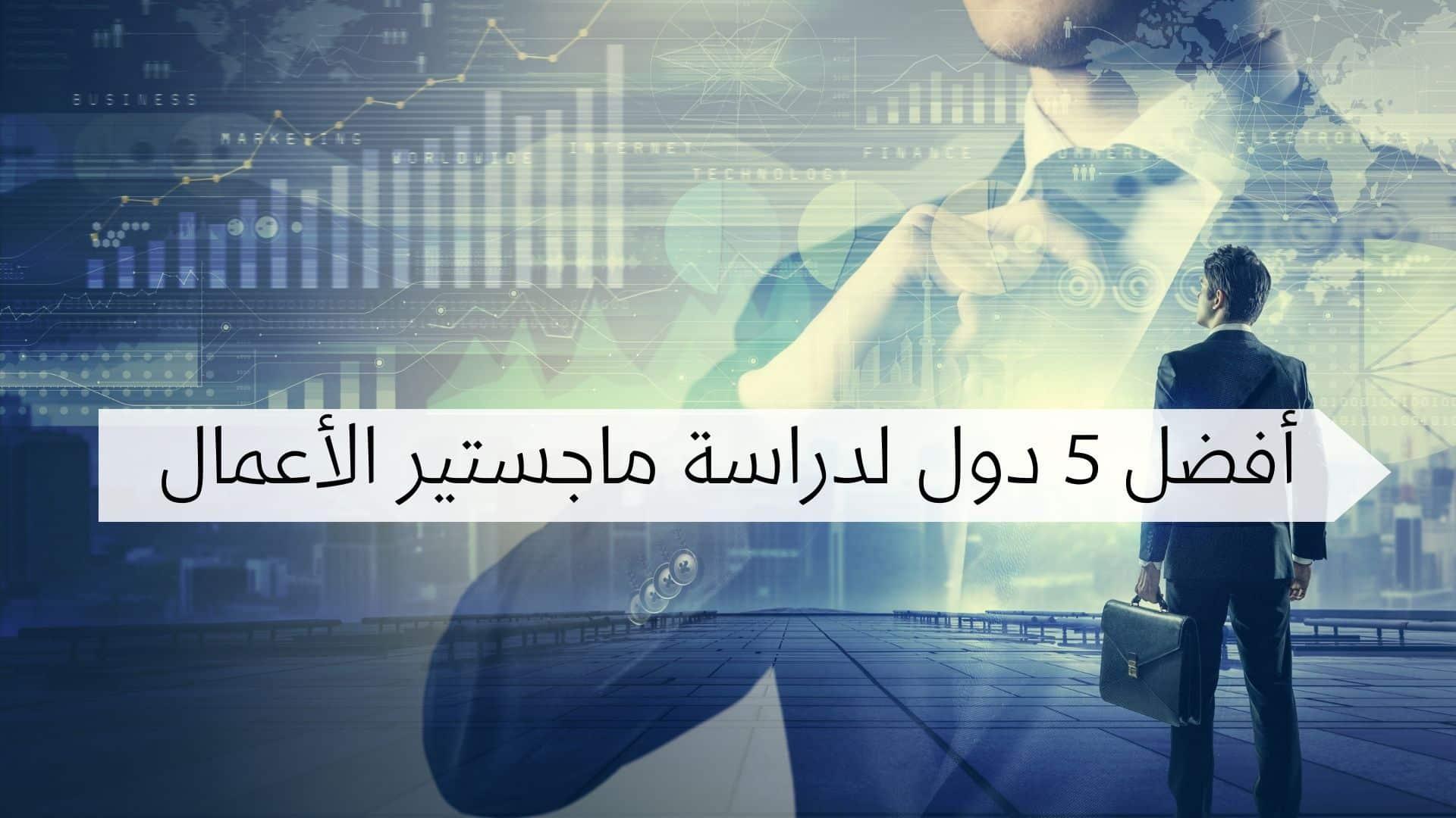 أفضل 5 دول لدراسة ماجستير الأعمال