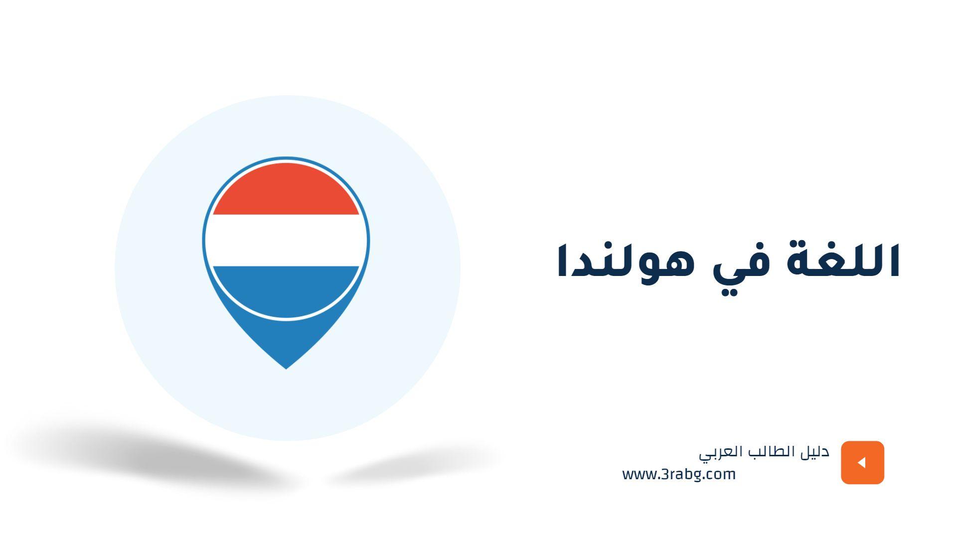 ماهي اللغة الهولندية المنطوقة في هولندا وماهي اللغات الرسمية في الحكومة